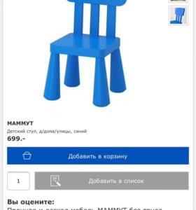 Детский стул ИКЕА МАММУТ синий