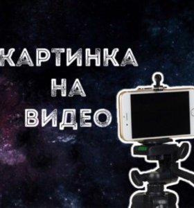 Картинка на видео