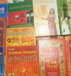 Книги по фен шую