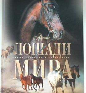 "Книга ""Лошади мира"""