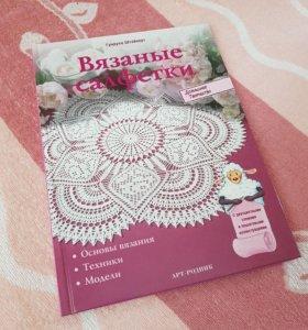 Книга ВЯЗАНЫЕ САЛФЕТКИ.