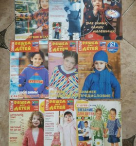 Вязание детям журналы и книги по вязанию.