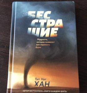 Книга «Бесстрашие» Тит Нат Хан