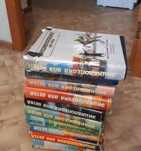 Энциклопедии для детей.