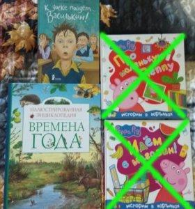 Детские книги, книги для школьника