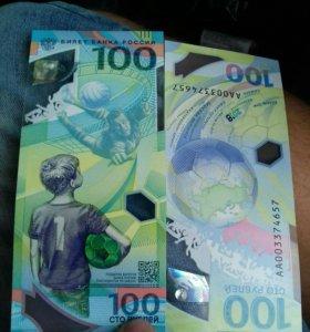 Банкноты 100р FIFA 2018