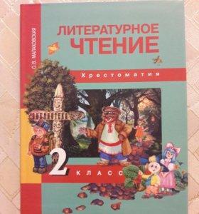 Литературное чтение 2класс