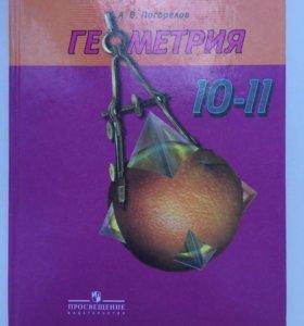Геометрия 10-11 класс. Погорелов
