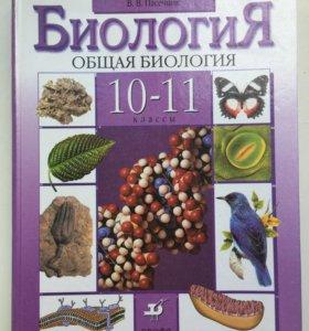 Биология 10-11 класс.Каменский,Криксунов,Пасечник