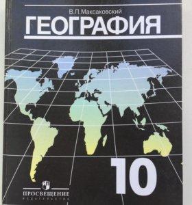 География 10 класс.Максаковский