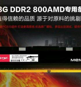 ddr2 8 gb для АМД