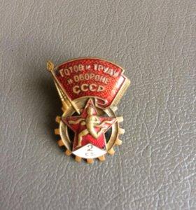 Значок ГТО СССР 2 степени