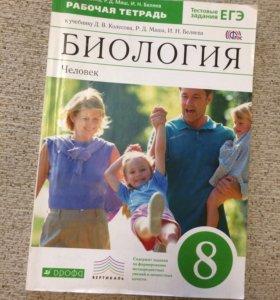 Рабочая тетрадь по биологии Д.В. Колесов, 8 класс
