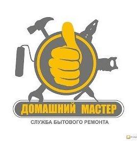 Мастер на час. Любой ремонт по дому.