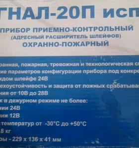 Прибор приемно-контрольный Сигнал-20п исп.01