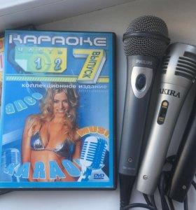 Микрофоны + караоке