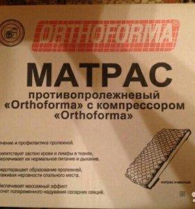 Продам противопролежневый матрас с компрессором.