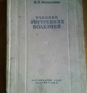 Учебник внутренних болезней