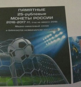 Альбом памятных монет к чемпионату мира по футболу