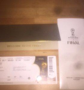Билет с чемпионата мира по футболу
