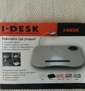 НОВЫЙ столик для ноутбука