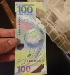 Коллекционные купюры ЧМ, Сочи 2014 и монеты.