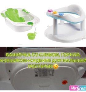Ванночка HAPPY BABY с горкой+стульчик для купания