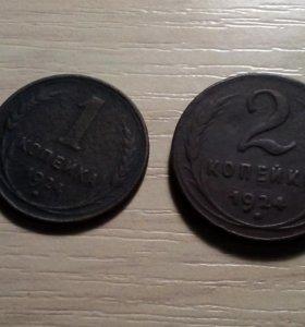 1 копейка, 2 копейки 1924