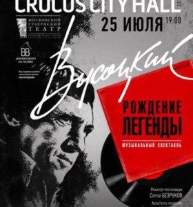 Билет « Высоцкий. Рождение легенды «