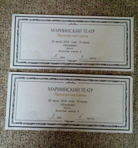 Два билета в Мариинский театр!!!