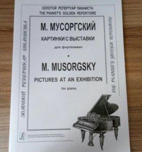 """Цикл """"Картинки с выставки"""" для фортепиано"""