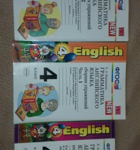 Грамматика английского языка 4 класс