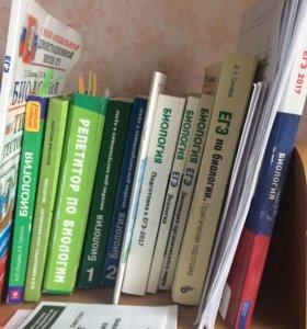 Материалы для подготовки к экзамену по биологии