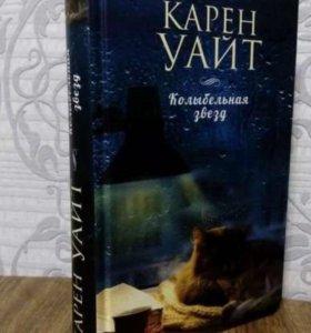 Книги Сары Джио и Карен Уайт