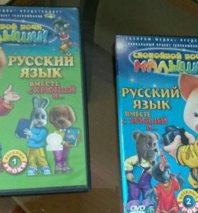 DVD обучающие уроки для малышей