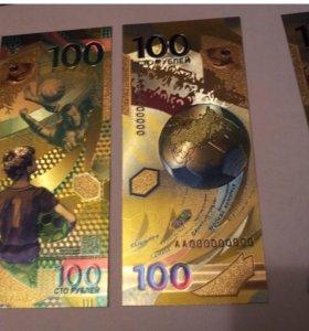 Золотые боны 100 рублей футбол 2018 - сувенир №1