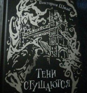 Тени Сгущаются- Виктория Шваб