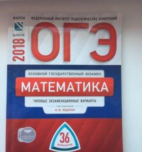 Сборник для подготовки к ОГЭ по математике