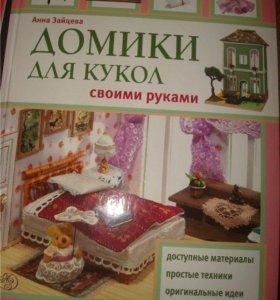 "Книга ""Домики для кукол своими руками"""