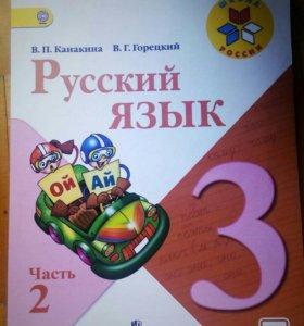 Учебник по русскому языку за 3 класс, часть 2