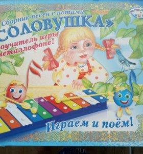 Самоучитель игры на металлофоне + Сборник песен с