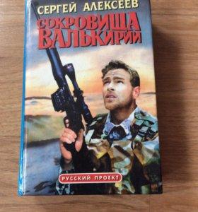 Книга . Роман