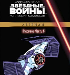 """""""Звёздные Войны. Официальная коллекция комиксов"""" 6"""