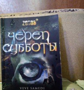 Книга Veve Samedi