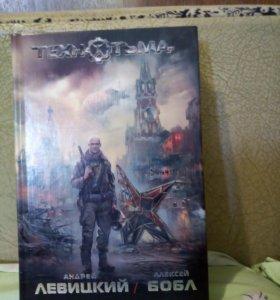 Книга Андрея Левицкого и Алексея Бобла