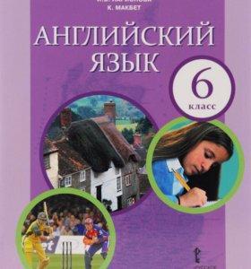 Учебник по английскому языку 6 класс