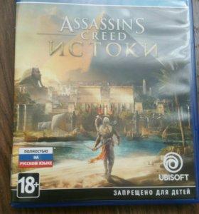 Assassin's creed Истоки (ps4)
