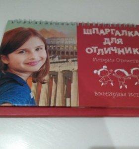 справочники 4-8 класс
