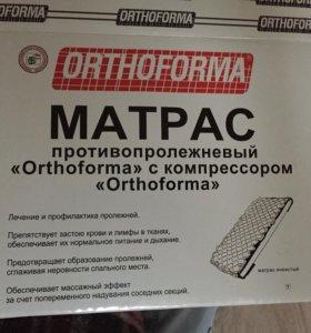 Матрас противопролежневый orthoforma