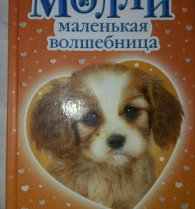 Очень интересная книга для девочки